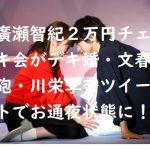 廣瀬智紀2万円チェキ会がデキ婚・文春砲・川栄李奈ツイートでお通夜状態に!