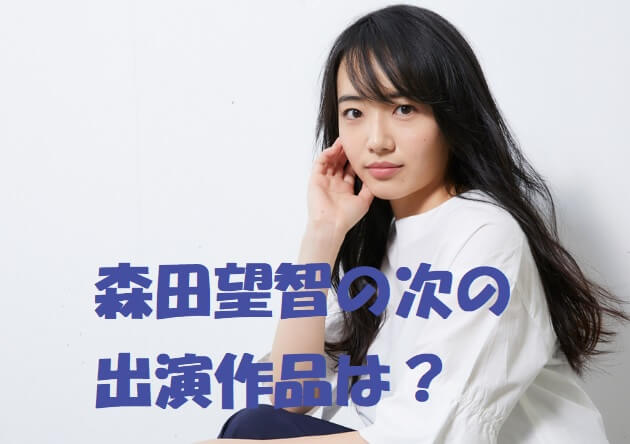 森田 望 智 動画